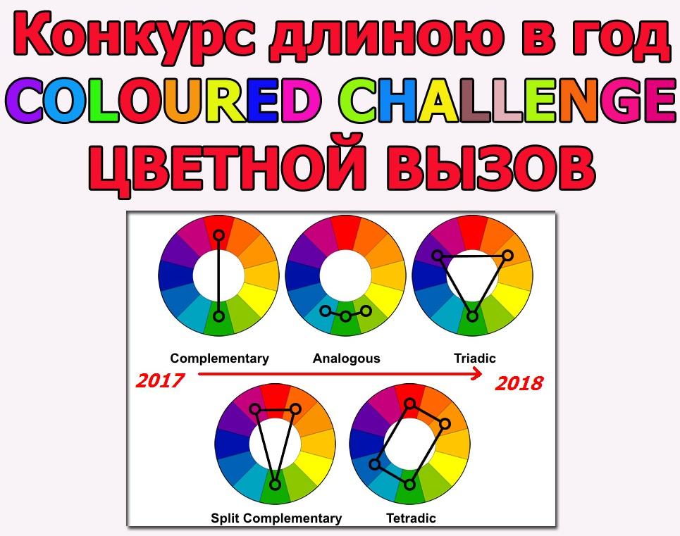 Мой новогодний конкурс 2017/2018