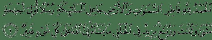 Surat Al-Fathir Ayat 1