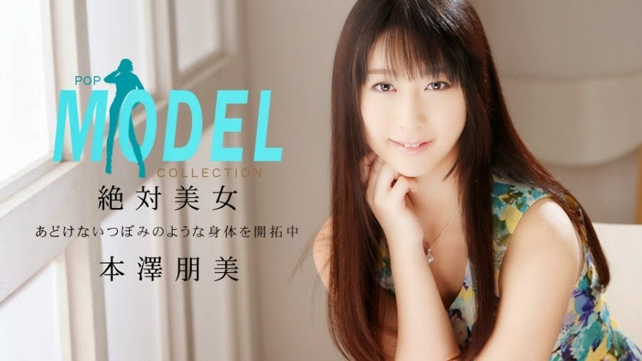... tomomi honzawa model jav i bokep japan toket kecil video hot japan