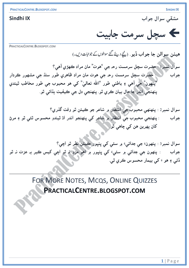 sachal-sarmat-kay-ashaar-question-answers-sindhi-notes-ix