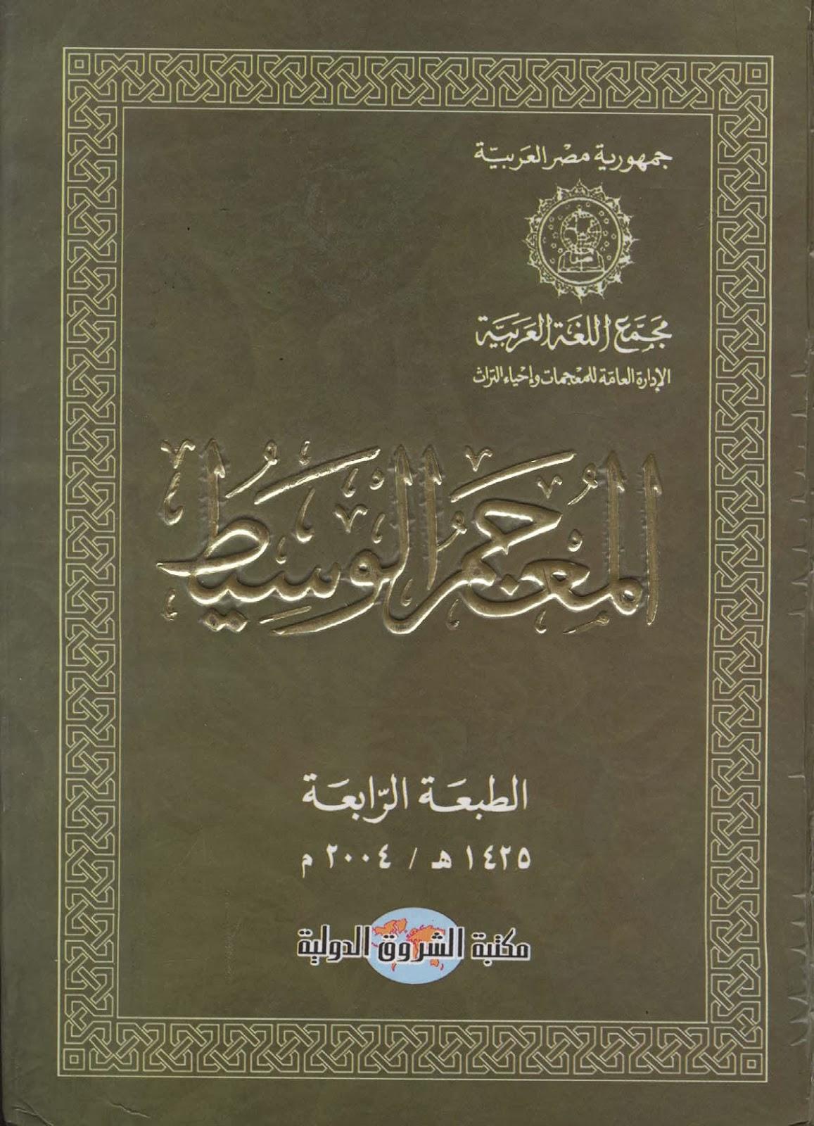 المعجم الوسيط - الطبعة الرابعة pdf