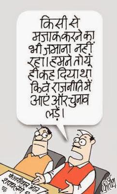 arvind kejriwal cartoon, congress cartoon, AAP party cartoon, aam aadmi party cartoon, Delhi election, indian political cartoon, cartoons on politics