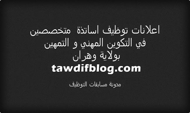 اعلانات توظيف أساتذة متخصصين في التكوين و التعليم المهنيين  بولاية وهران