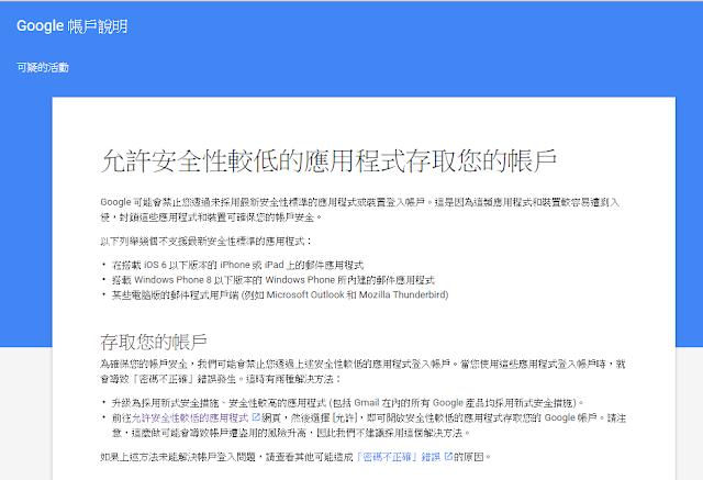 Google 不允許安全性較低的應用程式存取帳號