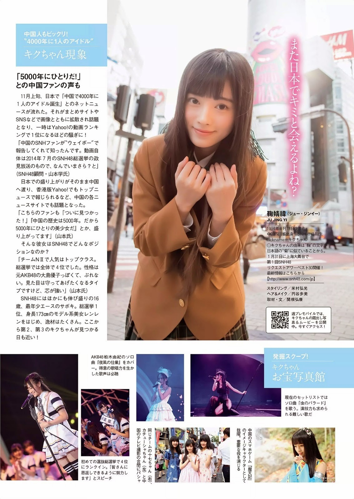 Ju Jingyi 鞠婧祎 Weekly Playboy No 5 2015 Photos 08