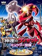 Pokemon: El Despertar De Mewtwo II