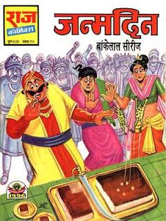 Janamdin-Bakelal-Hindi-Comic