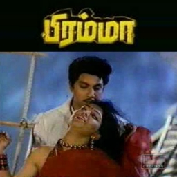 Watch Brahma (1991) Tamil Movie Online