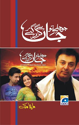 jochalaytoujaanseguzergaye title Jo Chalay To Jaan Se Guzar Gaye by Maha Malik