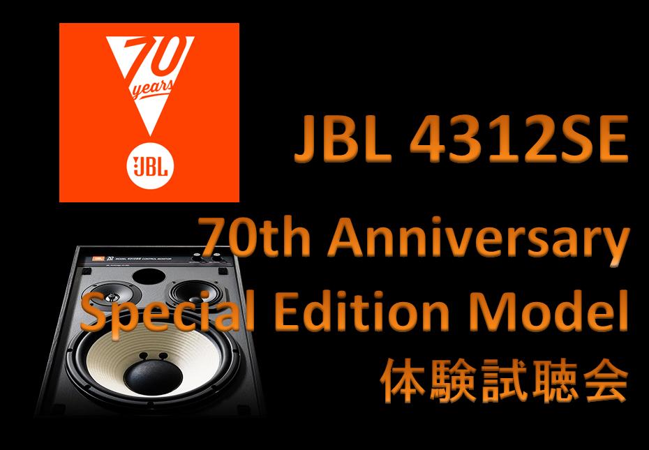 JBL・70周年記念モデル『4312SE』の試聴会を開催します。