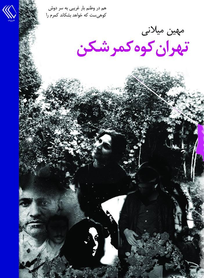 """ضمیر نامشخص در رمان """"تهران کوه کمر شکن"""" از مهین میلانی"""