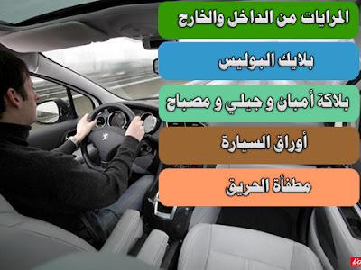 2 مادا يجب عليك أن  تراقب بستمرار في سيارة