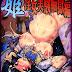 (C86) [CIRCLE ENERGY (Imaki Hitotose)] Hime Injo Jikken wa Goku-hen (Hyper-Anna)