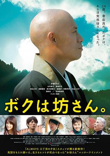 Film Boku wa Bosan di Bioskop