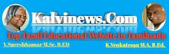 Kalvinews | Kalvi news | Tamil Kalvinews 2019