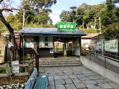 江ノ電極楽寺駅