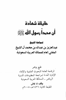 حمل كتاب حقيقة شهادة أن محمدا رسول الله صلى الله عليه و سلم - عبد العزيز بن عبد الله بن محمد آل الشيخ