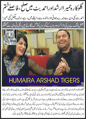 Pakistani Pop Siger Humaira Arshad & Ahmed Butt Reconcile After Romoving Differences