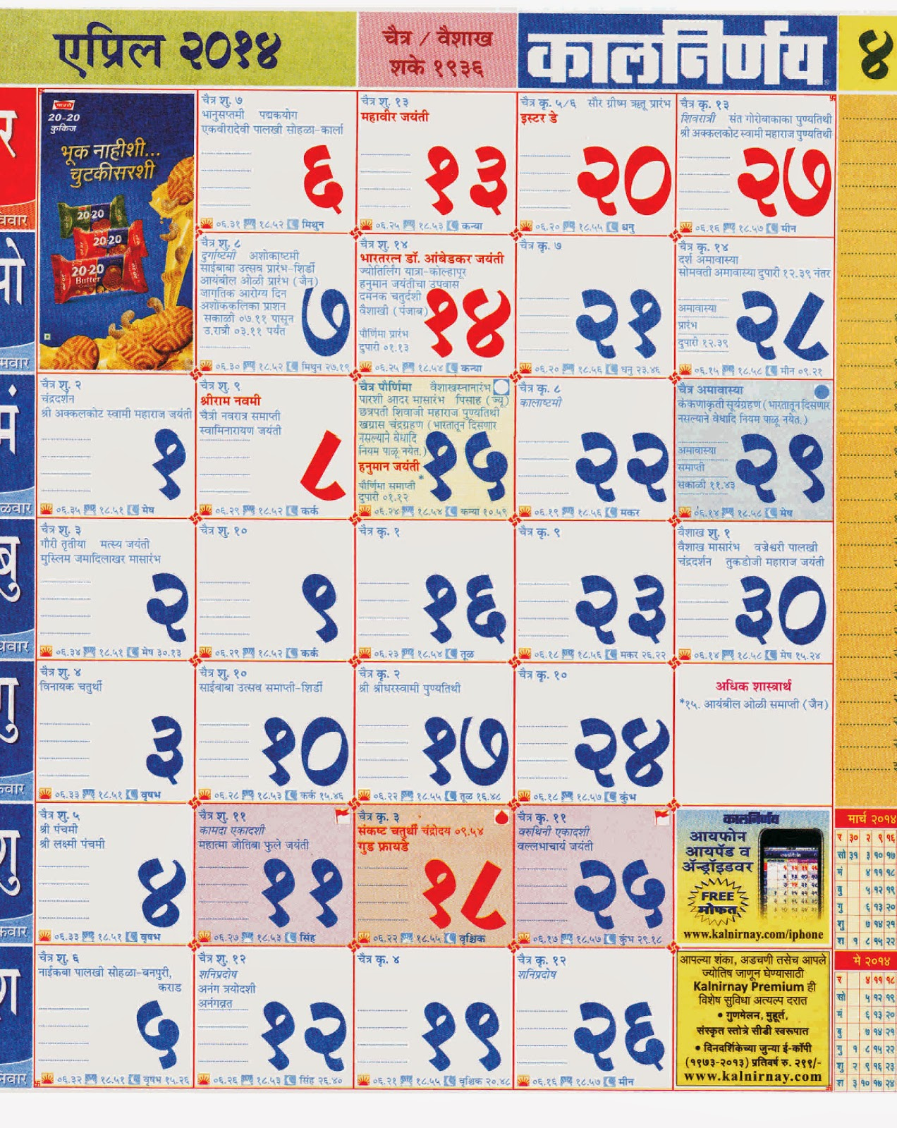 Marathi Calendar Free Pdf Download Click Here