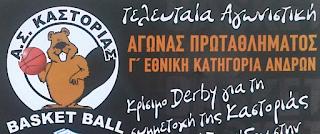 Γ'ΕΘΝΙΚΗ ΑΝΤΡΩΝ Α.Σ.ΚΑΣΤΟΡΙΑΣ-ΑΙΟΛΟΣ ΑΣΤΑΚΟΥ