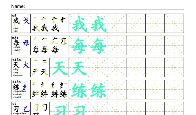 chinese writing sheets