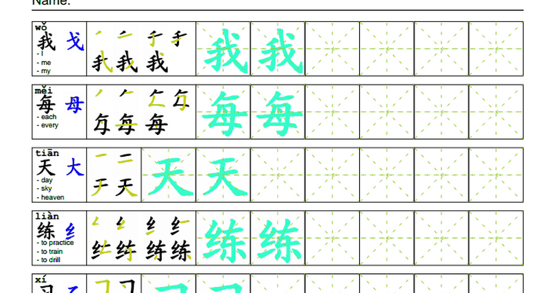 Teach Kids Chinese Arch Chinese A Chinese character practice – Chinese Character Worksheet