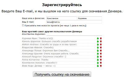 зарегистрироваться на denwer.ru и получить ссылку на e-mail для скачивания сборки Денвер