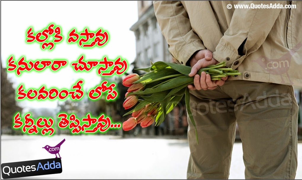 Telugu Love Quote Photos Telugu Love Quotations