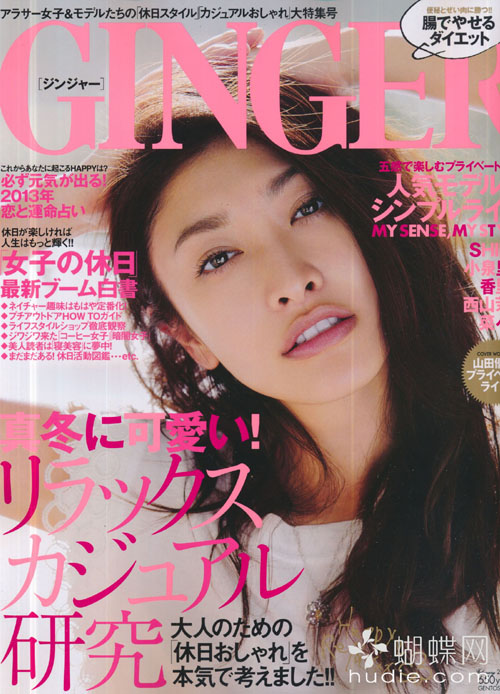 GINGER (ジンジャー) February 2013 Yu Yamada  山田優