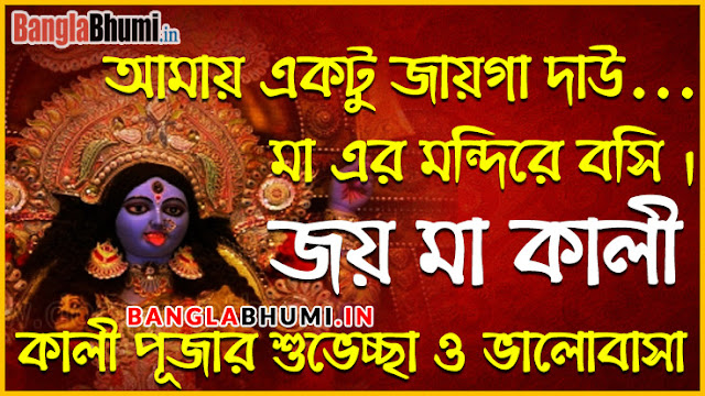 Kali Puja Bengali HD Wallpaper