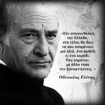 ΕΛΥΤΗΣ