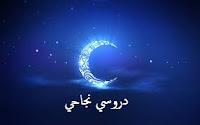 بلاغ وزارة الأوقاف حول رمضان المبارك