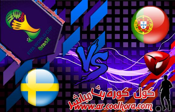مشاهدة مباراة البرتغال والسويد بث مباشر 15-11-2013 تصفيات كأس العالم Portugal vs Sweden