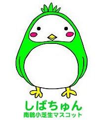 南鶴小芝生キャラクター