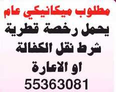 الوظيفة رقم 1 من وظائف الوسيط الإثنين 1/7/2013, 1 يوليو 2013, وظائف قطر