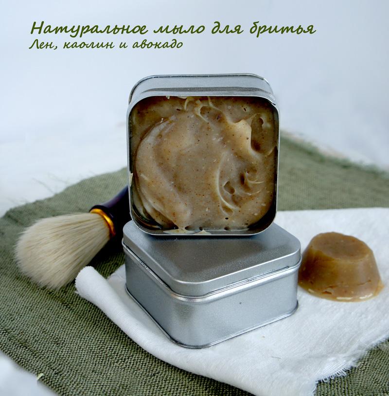 Как сделать мыло для бритья своими руками 52