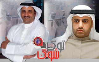 مقابلة رئيس مجلس ادارة قناة اليوم أحمد الجبر وفيصل اليحيى في برنامج توك شوك 9-4-2012