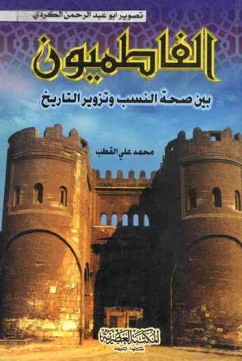 الفاطميون بين صحة النسب وتزوير التاريخ-محمد علي قطب