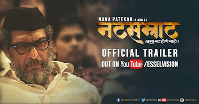 Natsamrat Movie Trailer | Nana Patekar