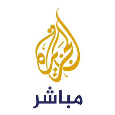 تردد قناة الجزيرة مباشر الجديد 2016 علي النايل سات