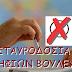 Η σταυροδοσία των βουλευτικών εκλογών 2015 στο Δήμο Λαυρεωτικής