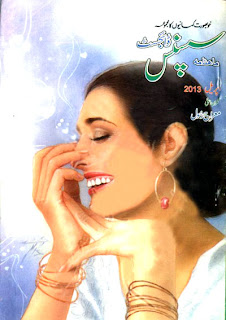 Suspense Urdu Digest April 2013 pdf