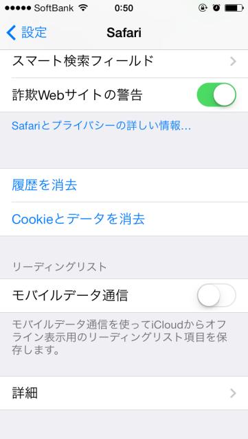「設定」→「Safari」