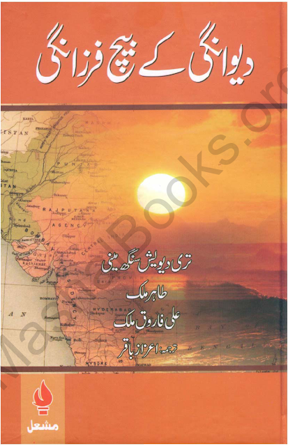 https://ia600309.us.archive.org/7/items/deewangikaybeechfarzangi_201505/deewangikaybeechfarzangi.pdf