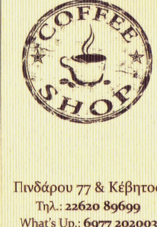 COFFEΕ SHOP ΠΙΝΔΑΡΟΥ 77 & ΚΕΒΗΤΟΣ ΣΤΗ ΘΗΒΑ
