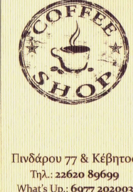 COFFEΕ SHOP ΠΙΝΔΑΡΟΥ 77 & ΚΕΒΗΤΟΣ ΣΤΗ ΘΗΒΑ