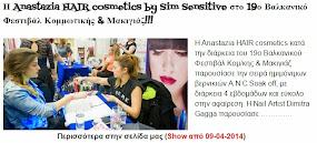 Η Anastazia HAIR cosmetics by Sim Sensitive στο 19ο Βαλκανικό Φεστιβάλ Κομμωτικής & Μακιγιάζ!!!