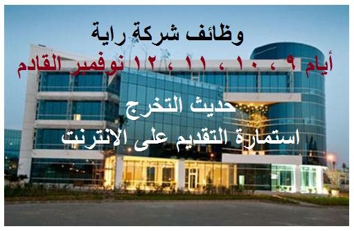 """وظائف شركة """" راية """" ايام 9 و 10 و 11 و 12 نوفمبر القادم - التقديم على الانترنت"""