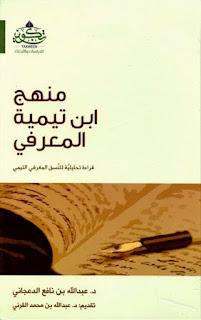 كتاب منهج ابن تيمية المعرفي - عبد الله بن نافع الدعجاني