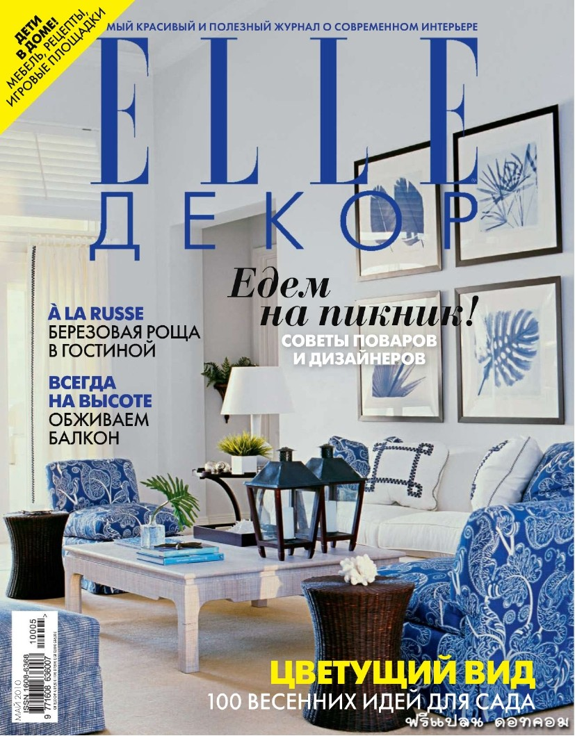 Elle Decor Magazine Ru May 2010 To Download Now